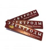 Электроды сварочные РОТЕКС ЛБ-52TRU 4,0мм (5кг)
